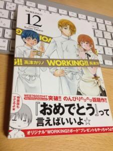 workin-12