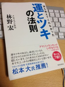 un-to-tsuki